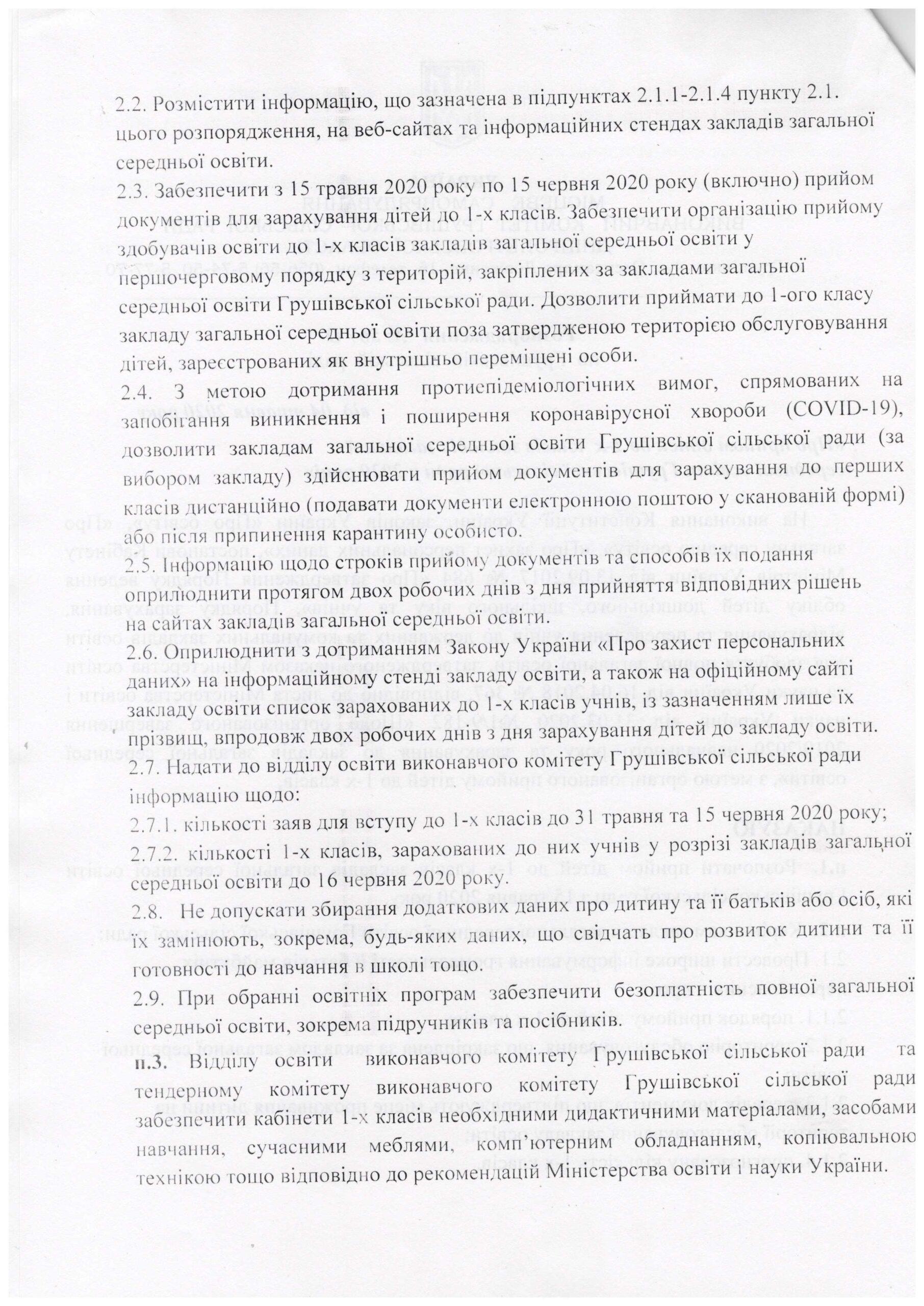 №56 Про прийом до 1 х класів Страница 2